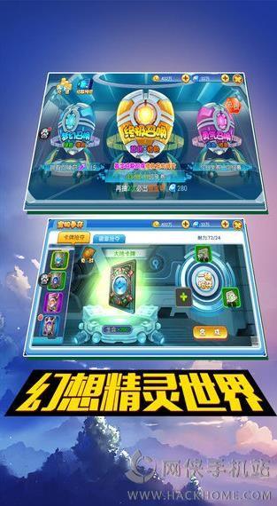 幻想萌宠手游官网正版图3: