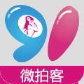 91微拍客美女福利圖片app下載 v1.0