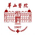 華山醫院官方版