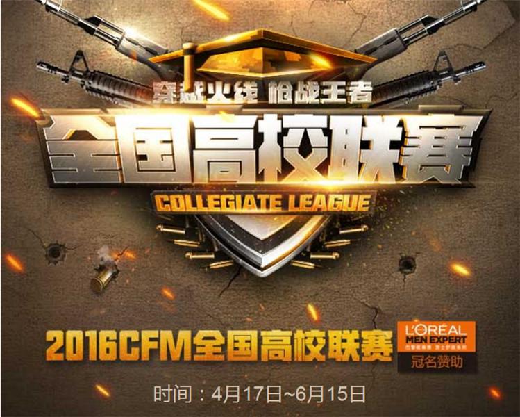 穿越火线枪战王者全国高校联赛广州站VIP玩家招募 288钻石黄金武器[图]