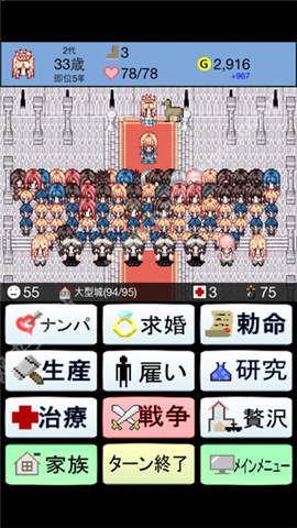 大生子王国中文版免费下载图3: