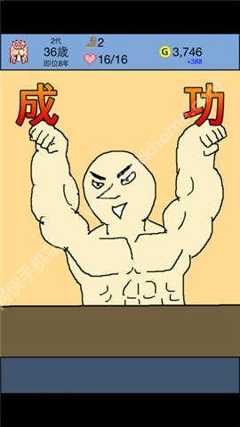 大生子王国中文版免费下载图5: