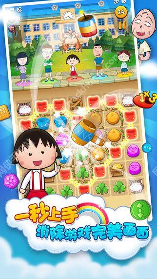 樱桃小丸子游戏官网iOS版图2: