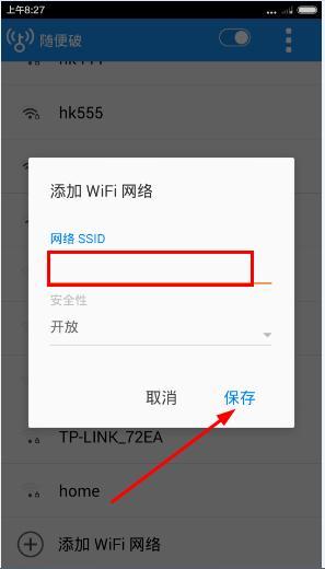 随便破WiFi怎么添加wifi?随便破添加WiFi网络教程[多图]