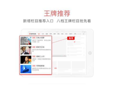 凤凰视频HD下载安装app图3: