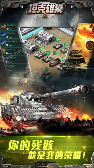 坦克雄狮手游官网正版图1: