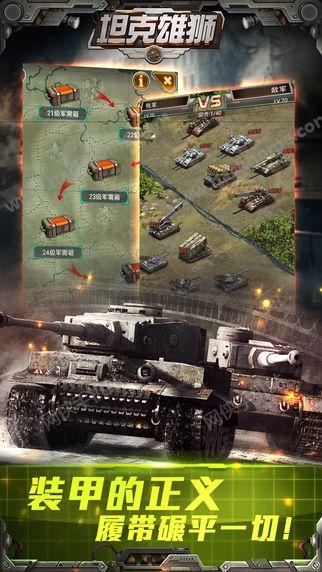 坦克雄狮手游官网正版图3: