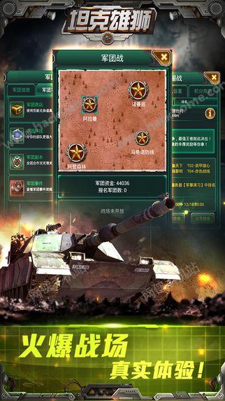 坦克雄狮手游官网正版图5: