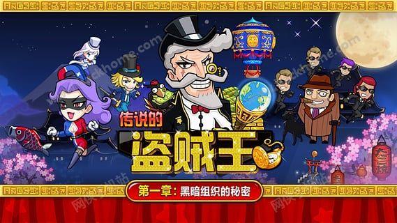 传说的盗贼王ios苹果版游戏图4: