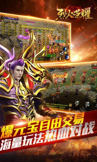 烈火荣耀游戏官方网站下载图2: