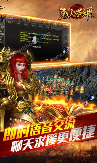 烈火荣耀游戏官方网站下载图4: