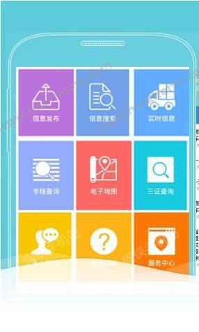 徐州运友网APP图1