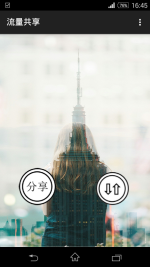 流量共享app图1