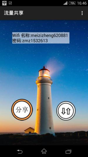 流量共享app图3