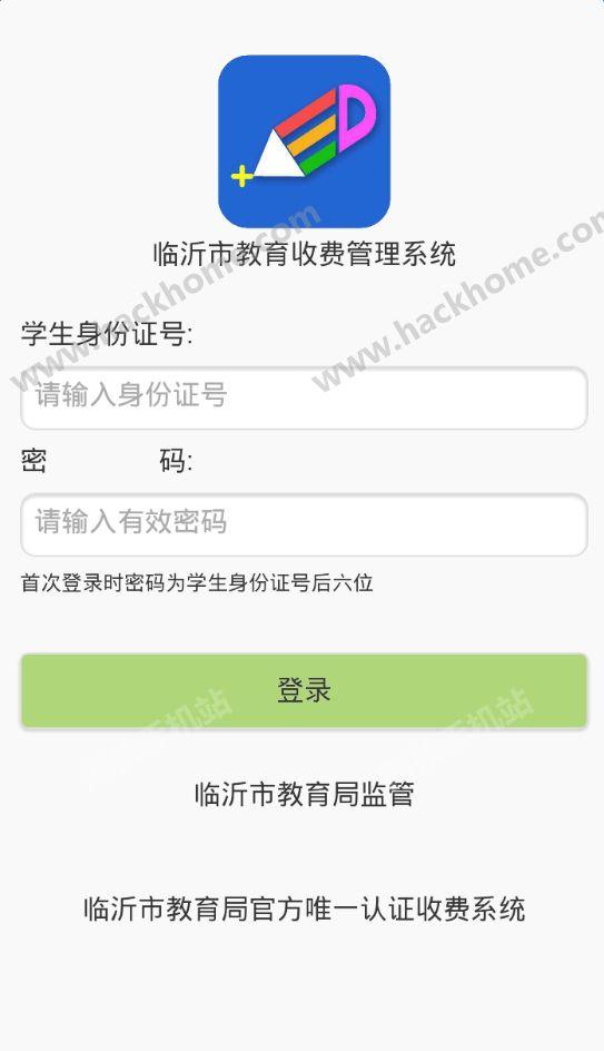 临沂市教育收费管理系统官网登录app下载图2: