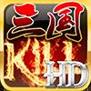 三国kill5.0破解版