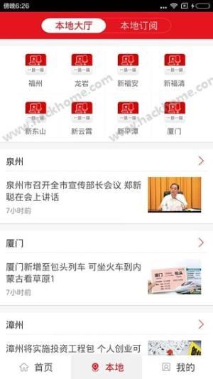 新福建app图3