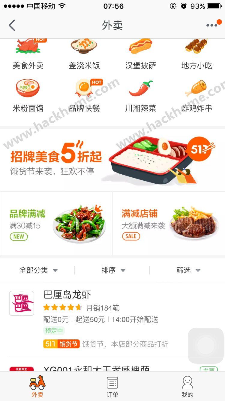 淘宝外卖在线订餐粮票软件app下载图2: