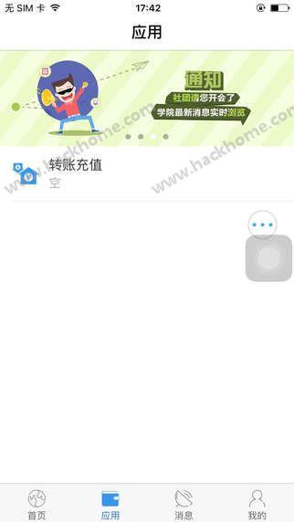 校园一卡通官网app下载图3: