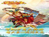 童话少年西游记手游官网正版 v1.0.1