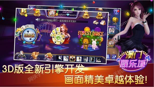澳门娱乐城手机游戏官方版图1: