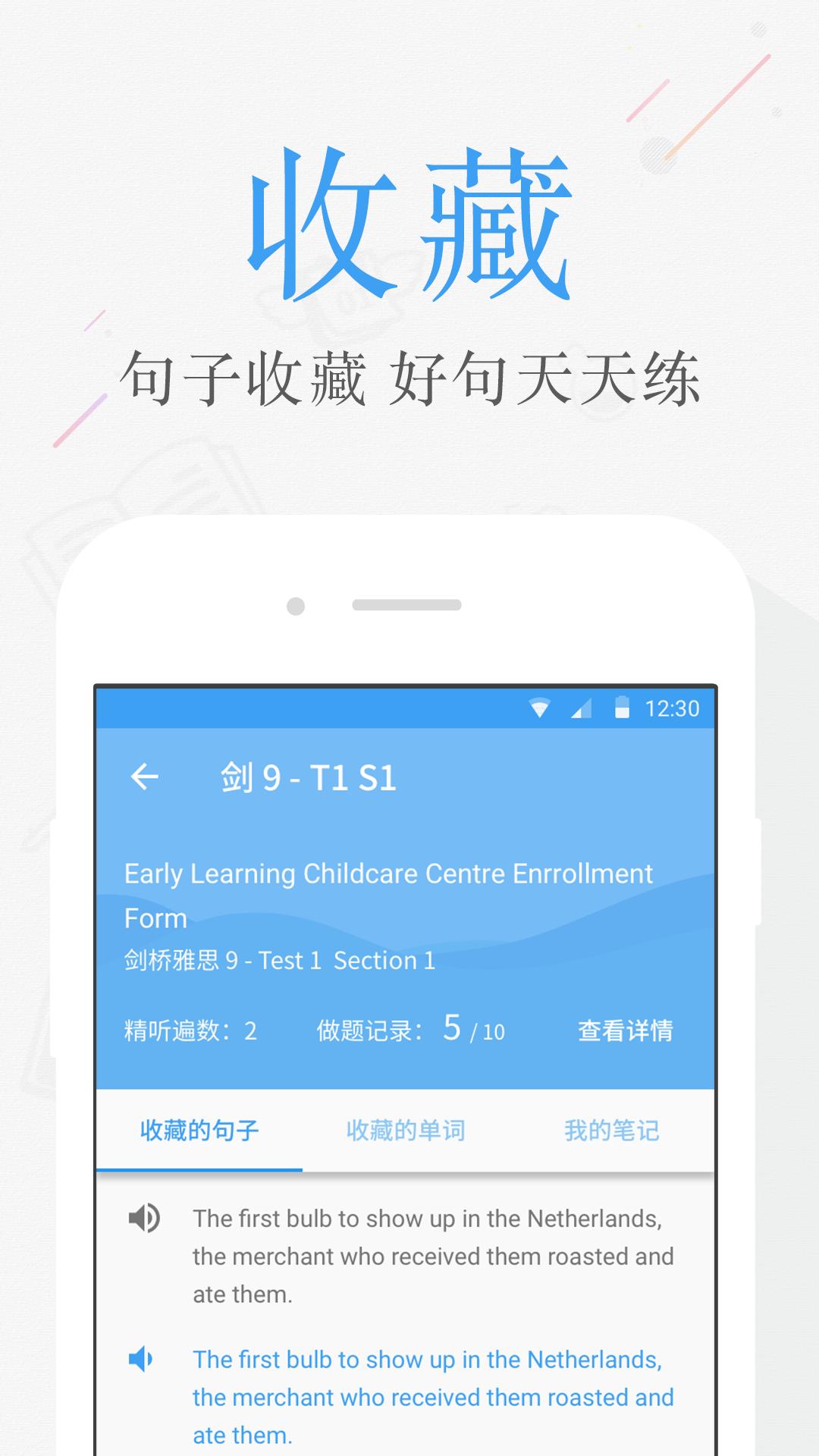 雅思考满分官方app下载图3: