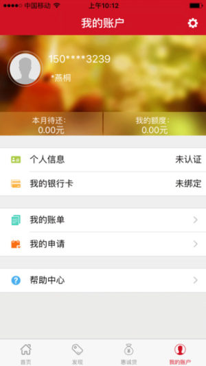 惠花官网版图1