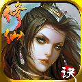 修仙诀手游官方网站 v1.0