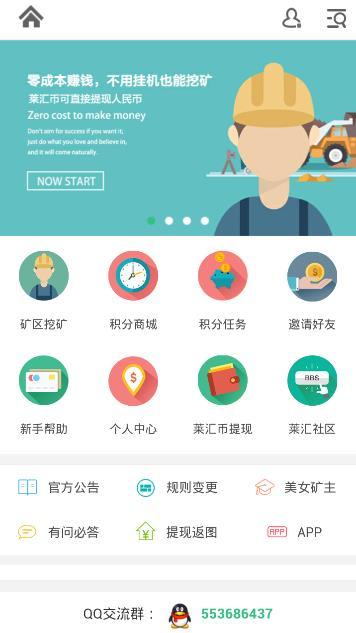莱汇币app评测:手机挖矿赚钱神器[多图]