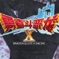 勇者斗恶龙X官网版