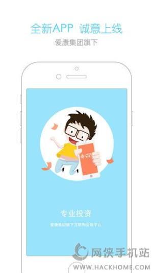 爱康金服app图1