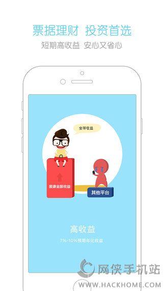 愛康金服app官方下載圖2: