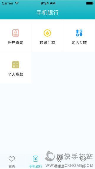 国民村镇银行官网app图1: