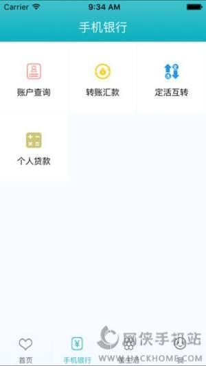 国民村镇银行官网版图1