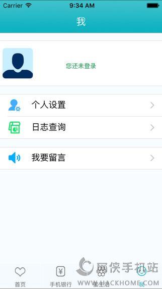 国民村镇银行官网app图3: