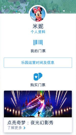 上海迪士尼度假区官网版图1
