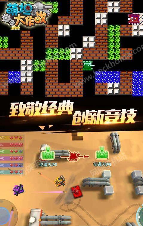 萌坦大作战手游官网正版图3:
