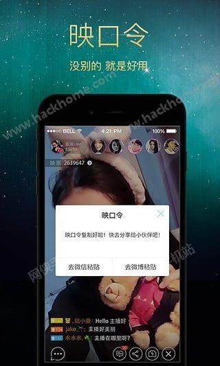 映客官网苹果版图2: