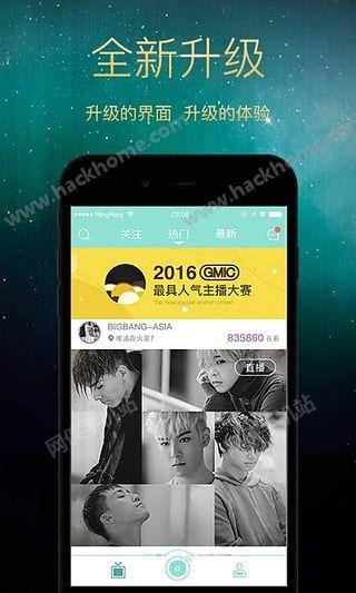 映客官网苹果版图4: