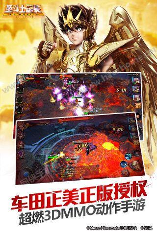 圣斗士星矢3D九游版正版手游图1: