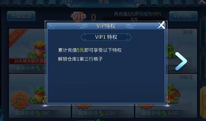 倩女幽魂手游vip15多少钱 会员vip价格及特权介绍[图]