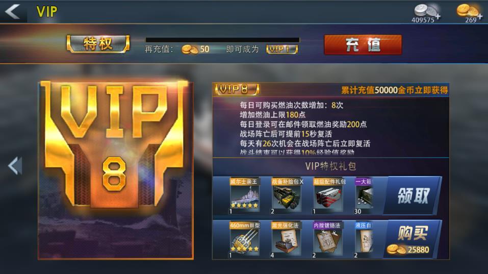 巅峰战舰VIP价目表及特权介绍[图]