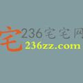 236宅宅网