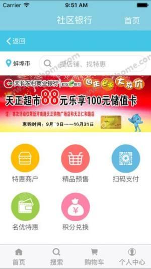 安徽农金官网版图1