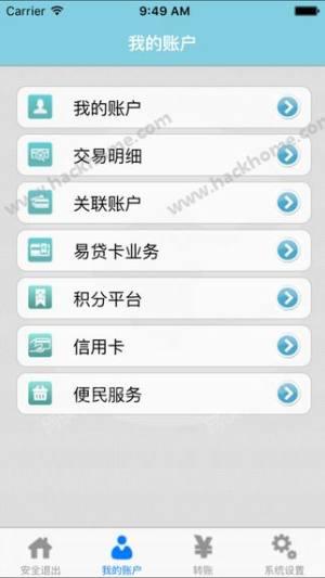 安徽农金官网版图3