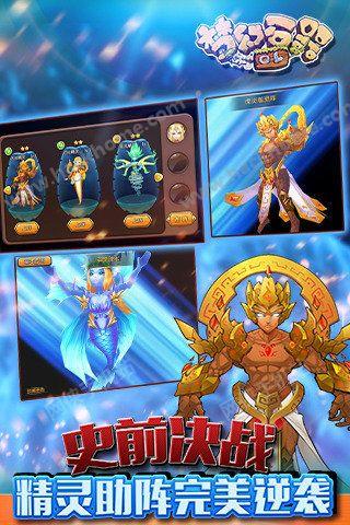 梦幻石器ol官网安卓版图3: