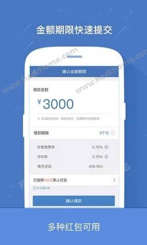 月光族贷款app图1
