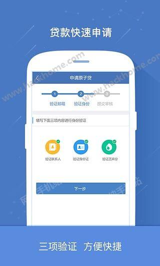 月光族贷款理财软件app下载图3: