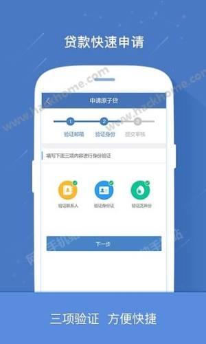 月光族贷款app图3