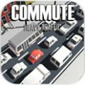交通管制游戏